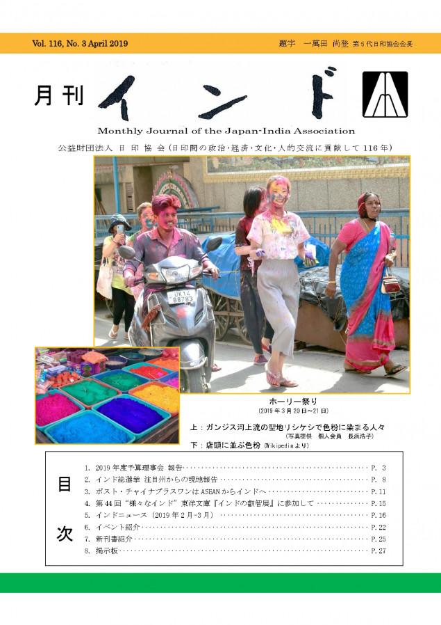 月刊インド2019年4月号 - 公益財...