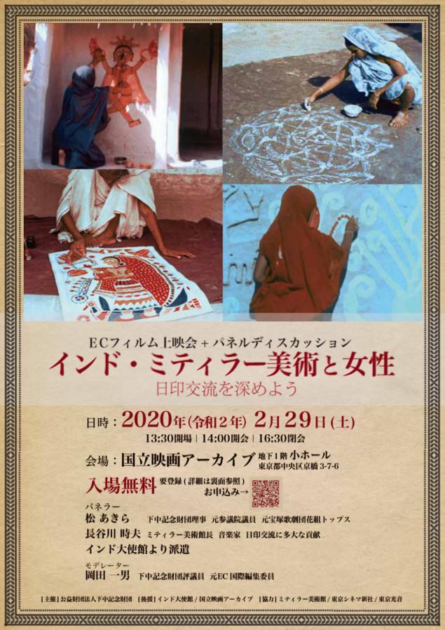 無期延期:2月29日「インド・ミティラー美術と女性 – 日印交流を深め ...