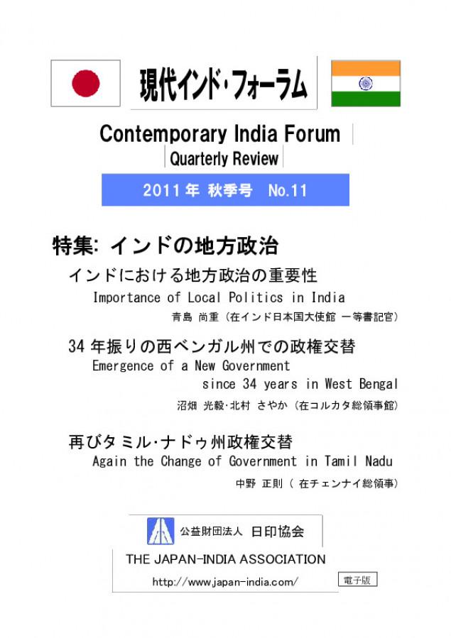 Contemporary India Forum Quarterly Review No 11 - The Japan-India