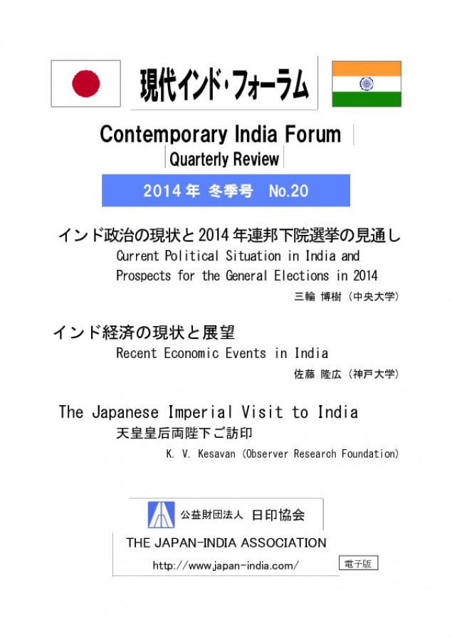 Contemporary India Forum Quarterly Review No 20 - The Japan